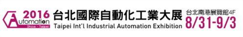 2016台北國際自動化工業展 | 俐光機械-小型車床