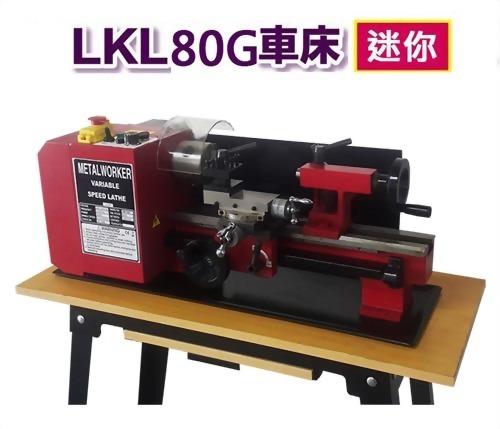 LKL80G 小型車床 直流無刷馬達