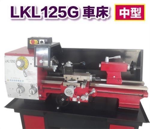 LKL125G 迷你車床(中) 三向交流馬達+變頻器(出來電源單向)