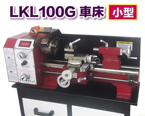 LKL100G 小型車床(小) 直流無刷馬達