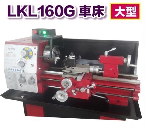 LKL160G 桌上車床(大) 三向交流馬達+變頻器(出來電源單向)