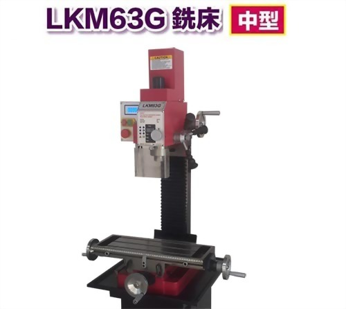 LKM63G 桌上銑床(中) 直流無刷馬達