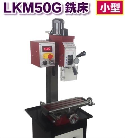 LKM50G 小銑床(小) 直流無刷馬達