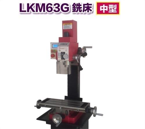 LKM63G 小型銑床(中) 直流無刷馬達