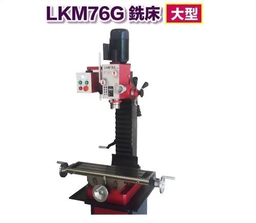 LKM76G 小型銑床(大) 三向交流馬達+變頻器(出來電源單向)