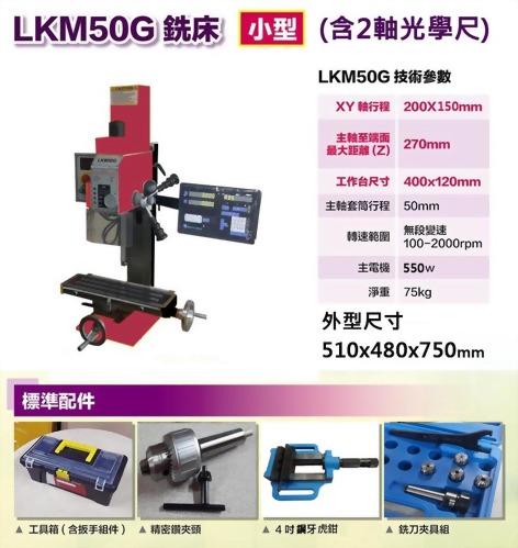 小型銑床   俐光機械LKM50G小型銑床型錄-20170210
