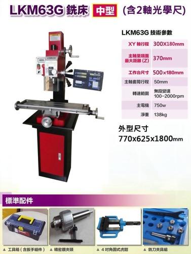 小型銑床   俐光機械LKM63G小型銑床型錄-20170210