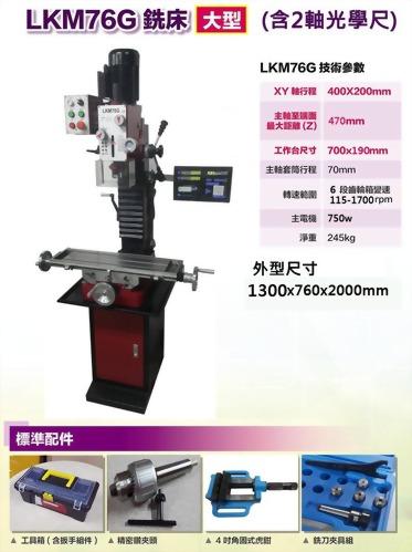 小型銑床   俐光機械LKM76G小型銑床型錄-20170210