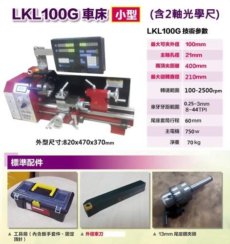 小型車床 | 俐光機械LKL100G 小型車床型錄-20170210