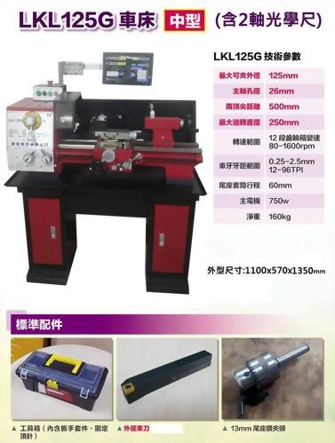 小型車床 | 俐光機械LKL125G小型車床型錄-20170210