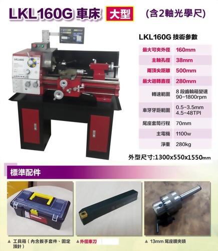 小型車床 | 俐光機械LKL160G小型車床型錄-20170210