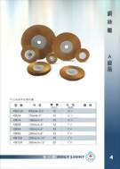 01-4.銅絲輪 (A級品)