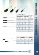 11-6磨球矽鋼管刷/U型式矽鋼尼龍管刷