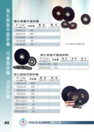 16-1.強化樹脂平面砂輪/可彎曲砂輪/切割砂輪