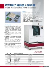 PCB Automatic Pin Insertion Machine-2