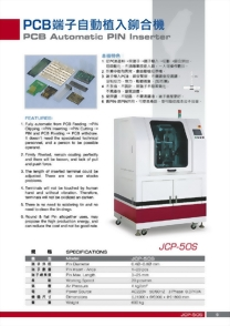 PCB、 數碼管 、點陣自動插PIN鉚合機