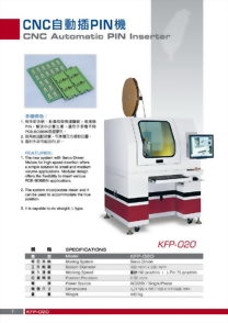CNC電路板導針植入機