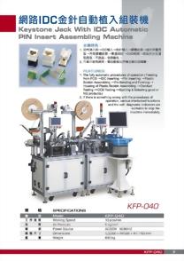 网路IDC金针自动植入组装机