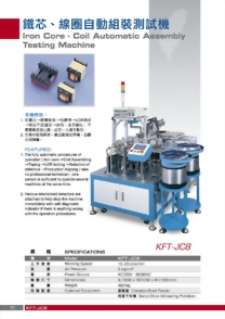 Automatic Transformer Production Line - Iron Core.Coil Machine