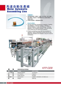 BLDC automatic production line-3