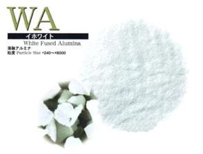 電熔氧化鋁WA (白剛玉/α-氧化鋁)