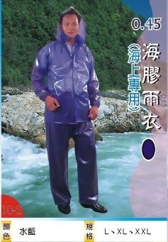 0.45 PVC Raincoat Jacket & Trousers