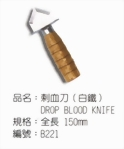 24-Drop Blood Knife #B221