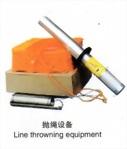 煙火信號-拋繩設備