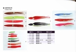 Squid / Octopus Lures