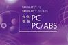 PC,PC/ABS Catalog