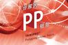 PP Catalog