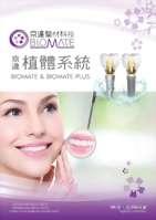 Biomate&Biomate Plus 型錄