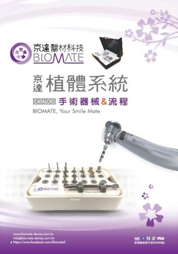 植體系統產品規格手術器械&流程