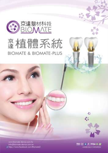 Biomate&Biomate Plus 型錄