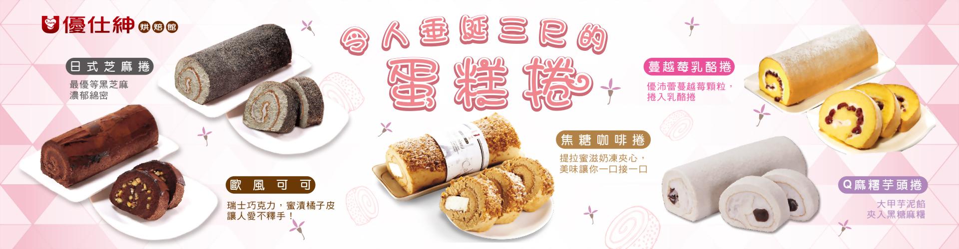 優仕紳麵包 | 彌月蛋糕任選2盒368元