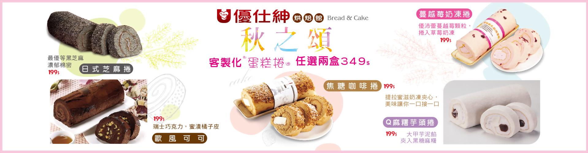 [推薦]蛋糕捲 | 優仕紳秋之頌客製化蛋糕捲任選2盒349元