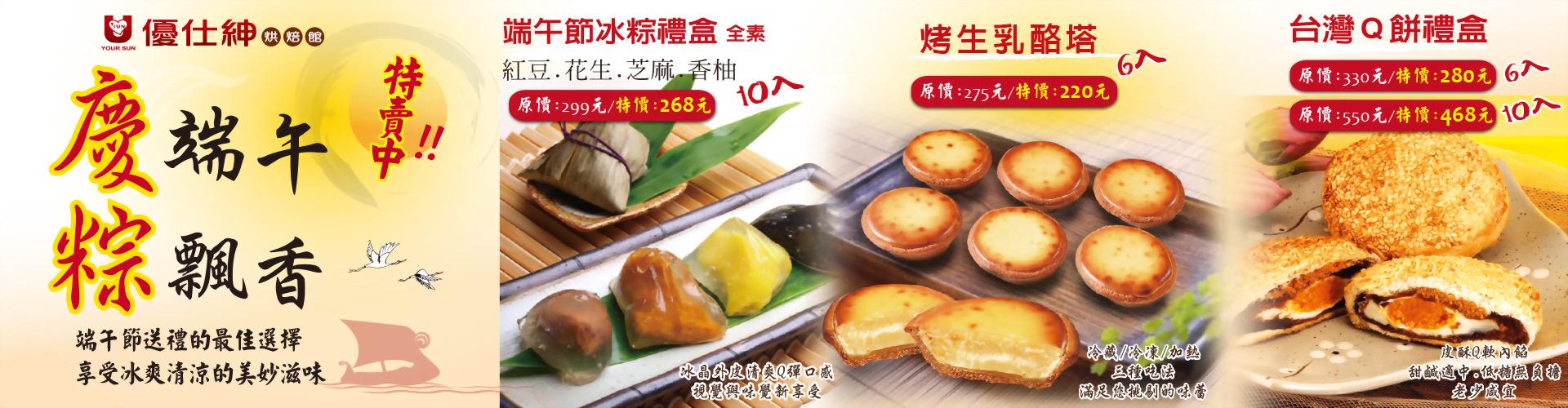 端午節禮盒 | 優仕紳慶端午粽飄香各式端午節禮盒特賣中