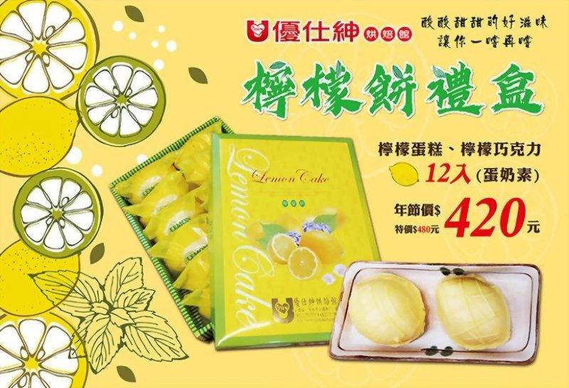 伴手禮 | 優仕紳檸檬餅禮盒(12入)