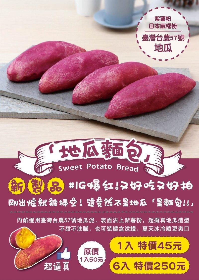 優仕紳地瓜麵包(6入) 2