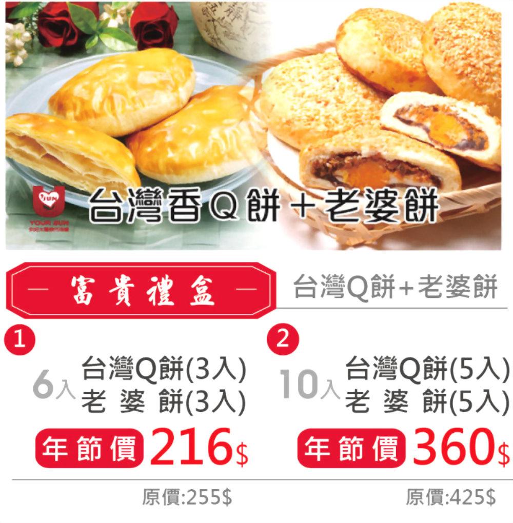 [伴手禮] | 優仕紳富貴禮盒(台灣香Q餅+老婆餅)