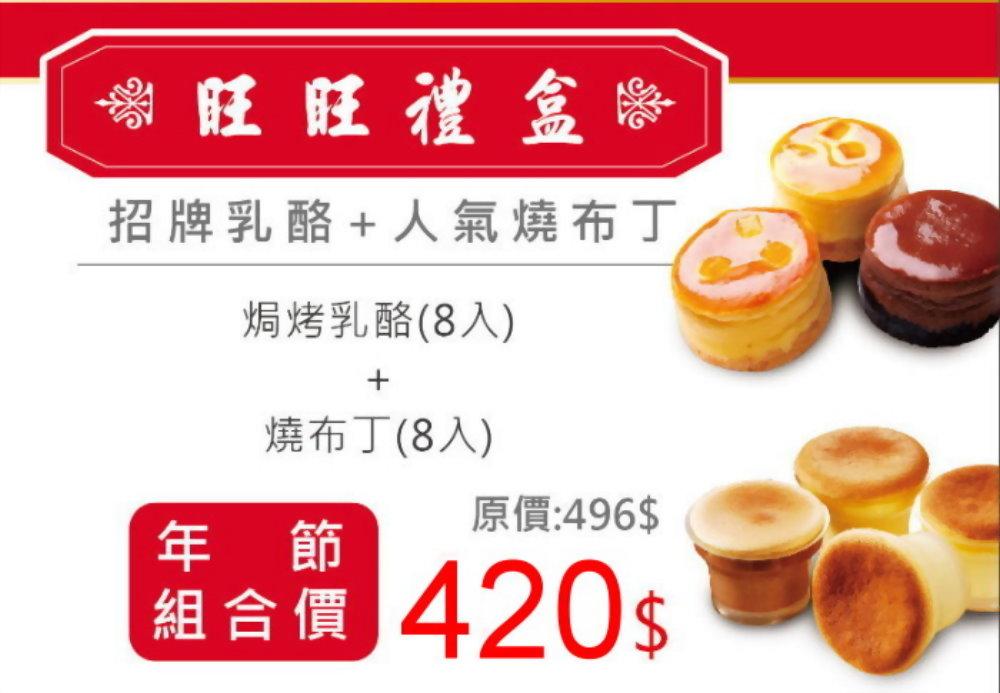 [台北伴手禮] | 優仕紳旺旺禮盒(日式燒布丁8入+法式焗烤乳酪8入)