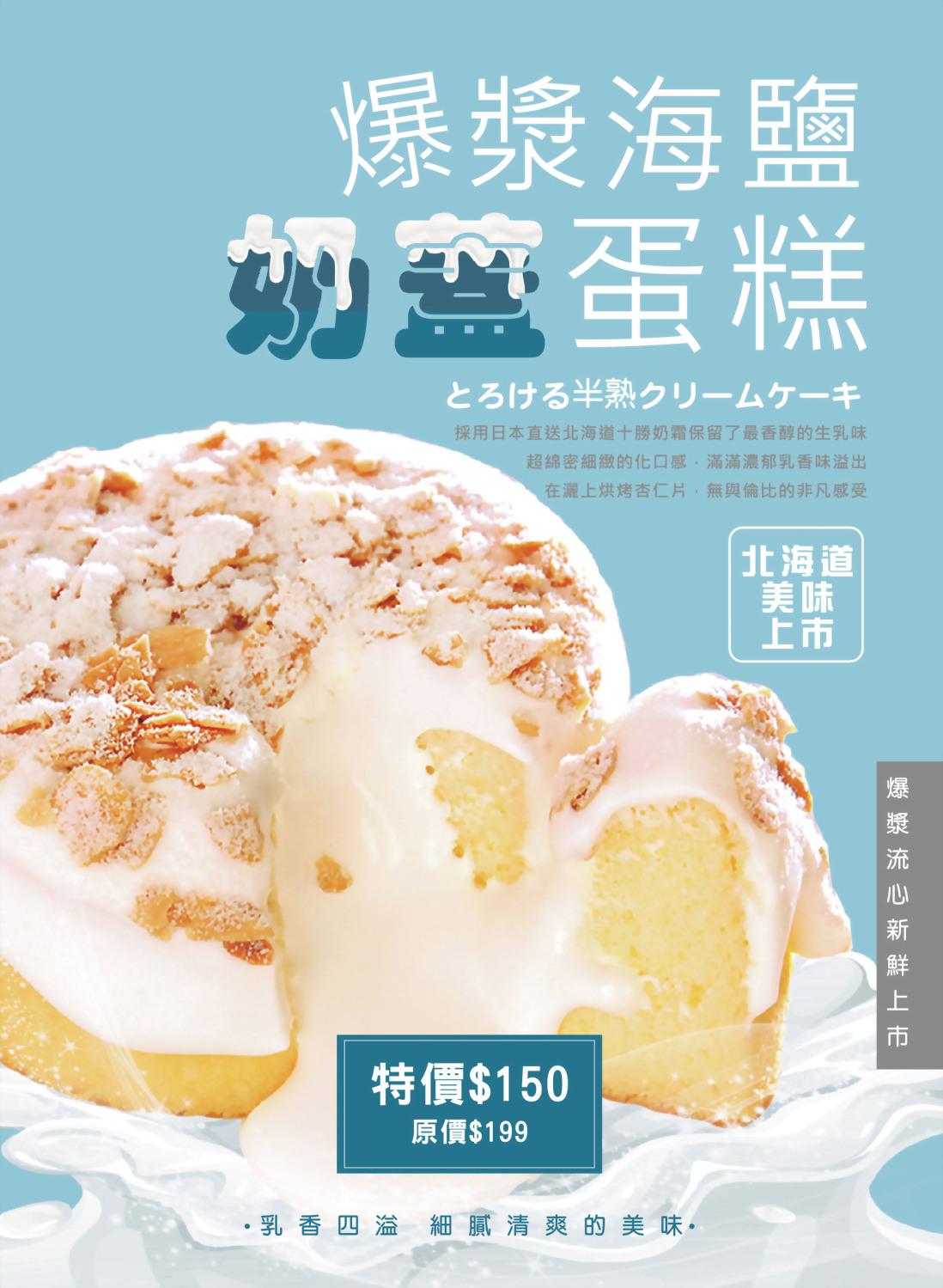 [台北伴手禮] | 優仕紳爆漿海鹽奶蓋蛋糕