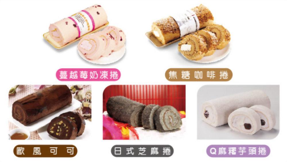 彌月蛋糕 | 優仕紳秋之頌~客製化組合蛋糕捲禮盒
