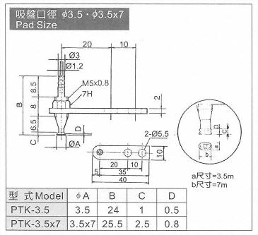 PTK-3.5,3.5x7真空系列-PTK系列(吸盤)