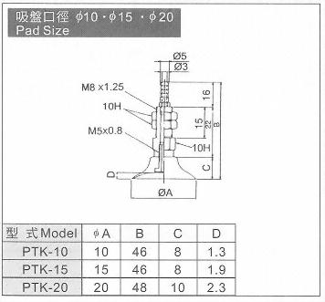 PTK-10,15,20真空系列-PTK系列(吸盤)
