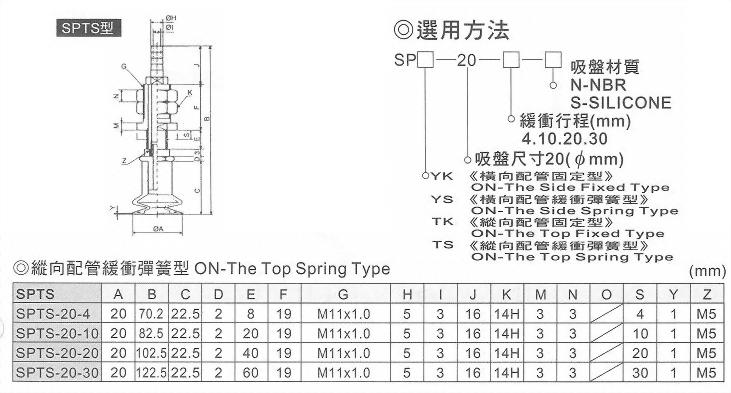 SPTS-20真空系列-SP系列(雙層吸盤)縱向配管緩衝彈簧型