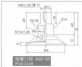 PYK-60,80,95真空系列-P系列(標準吸盤)