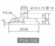 PYK-100真空系列-P系列(標準吸盤)