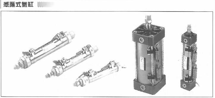 感應式氣缸
