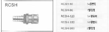 RCSH大流量RC式快速接頭插座